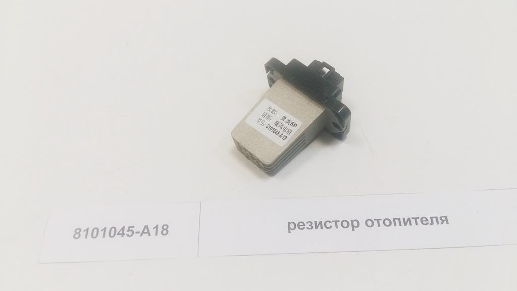 8101045-A18, резистор отопителя