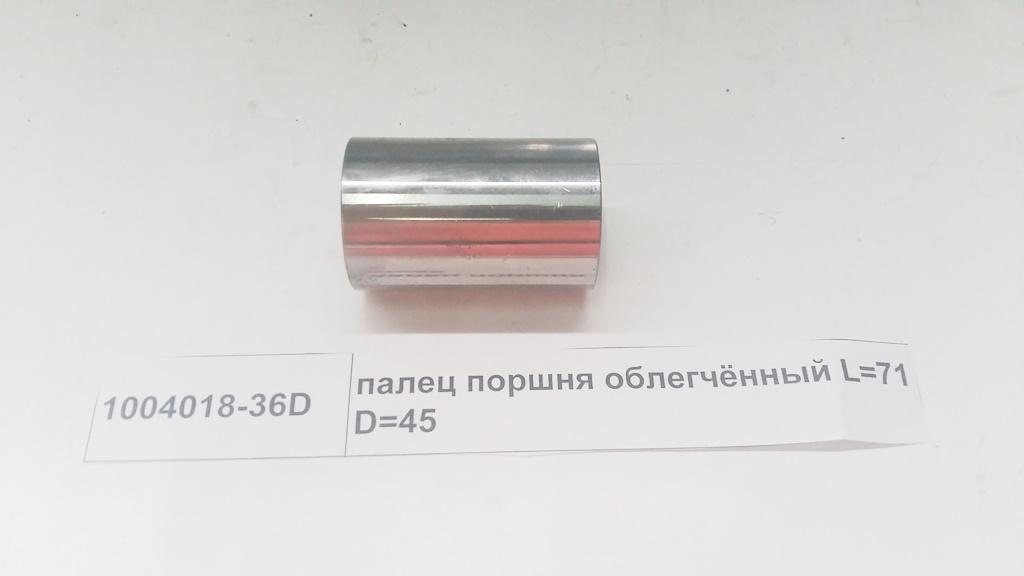 1004018-36D, палец поршня облегченный L=71 D=45