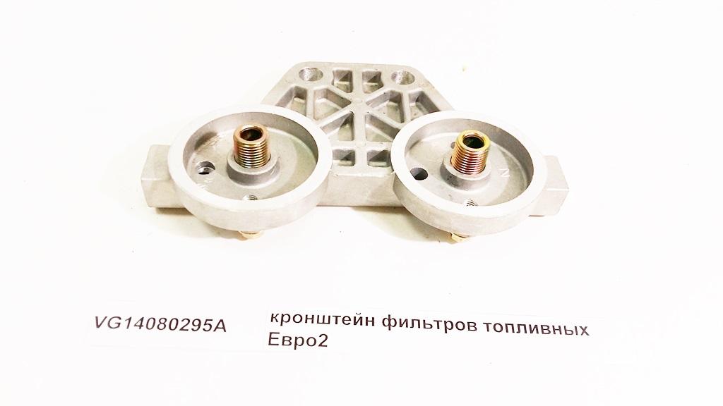 VG14080295A, кронштейн фильтров топливных Евро2 Howo (Хово)