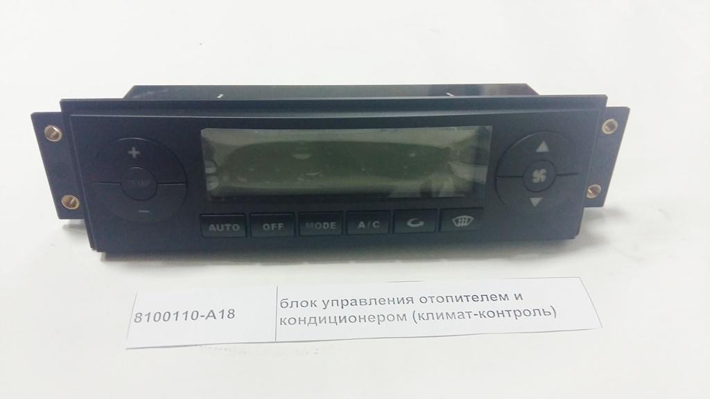 8100110-A18, блок управления отопителем и кондиционером (климат-контроль)