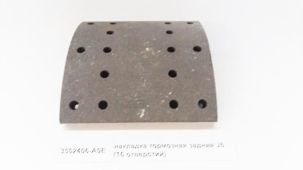 3502406-A0E, накладка тормозная задняя J6 (16 отверстий)
